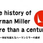 一世紀を超えるハーマンミラーの歴史③