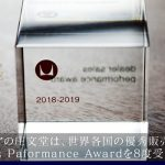 Dealer Sales Paformance Award 2018-2019を受賞致しました