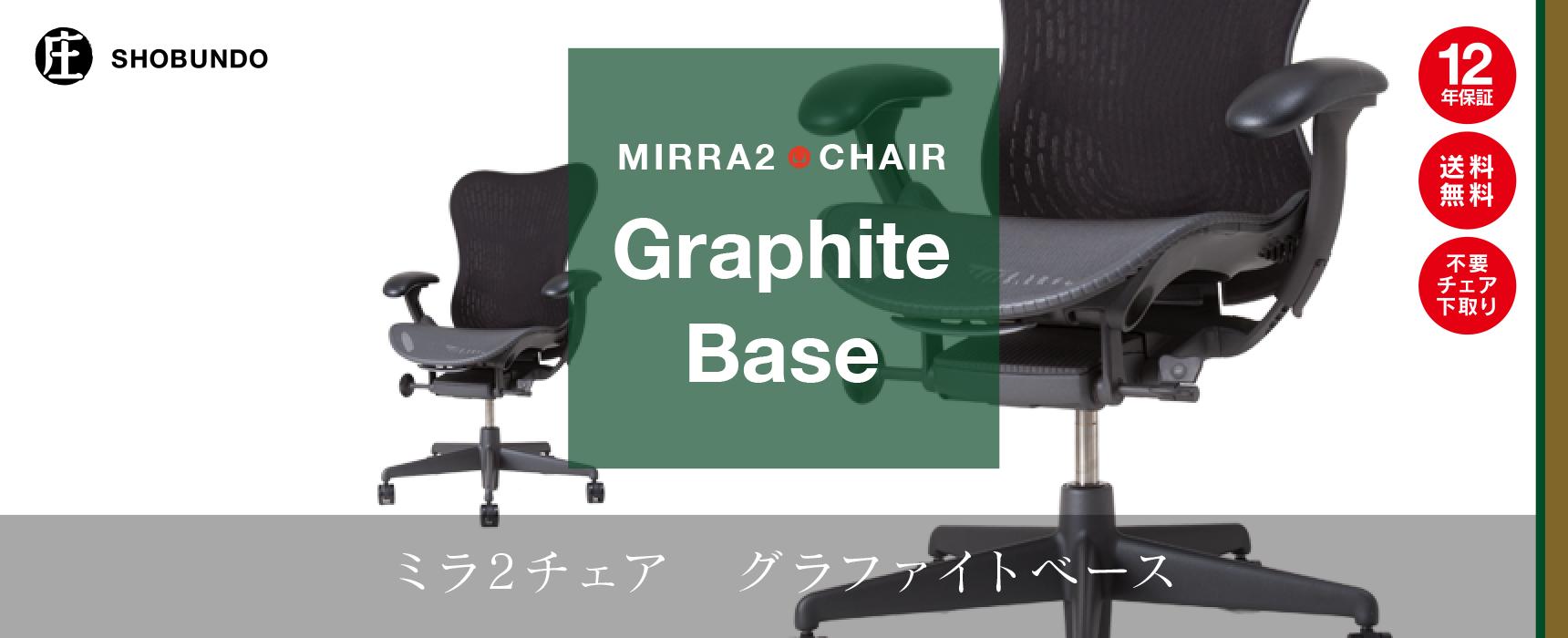 """""""ミラ2_グラファイトベース"""""""