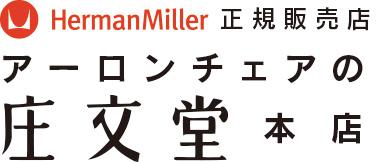 ハーマンミラー正規販売店 アーロンチェアの庄文堂本店 ロゴ