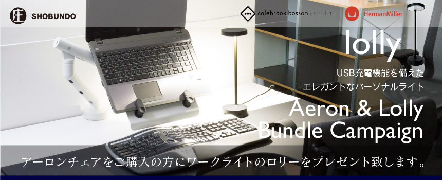 Aeron Lolly Bundle Campaign イメージ