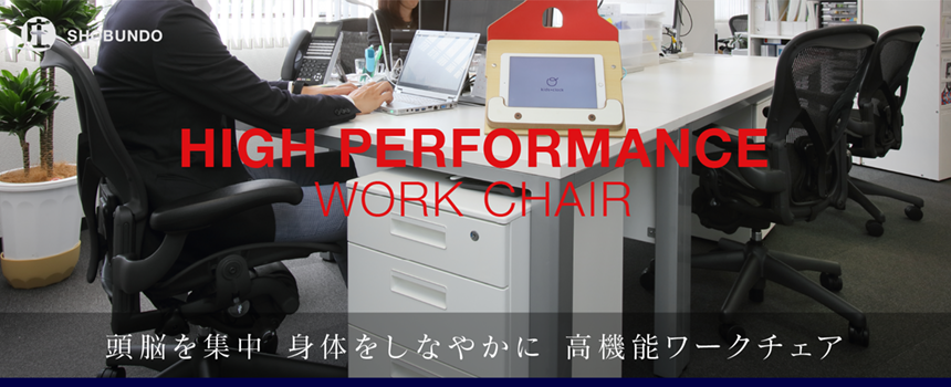 HIGH PERFORMANCE WORK CHAIR イメージ