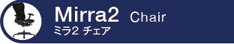 アーロンチェアの庄文堂NEXT ミラ2